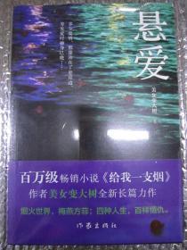 悬爱(百万畅销书、赵宝刚电视剧《夜雨》原著小说《给我一支烟》作者美女变大树全新作品)