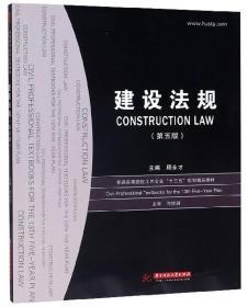 建设法规(第5版)