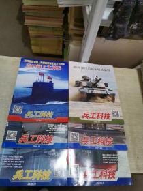 兵工科技(2018.19   2019.12.13.14.15 期  )5册合售,也可单售(见图)