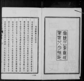 丹徒姚氏族谱 [4卷,首1卷,末2卷]