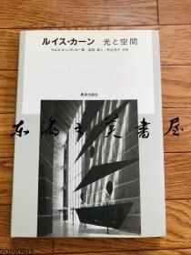 日文版/建筑图书/路易斯 康 光与空间/ Louis l. Kahn Light and Space/鹿岛出版会/1998年/192页 32开