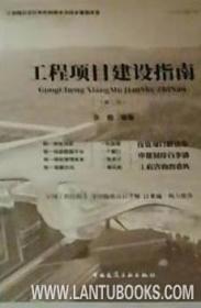 工程项目建设指南(第二版) 9787112241378 张毅 中国建筑工业出版社 蓝图建筑书店