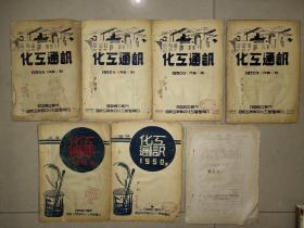 化工通讯【1950.5月第1期.2.3.4.6.7.期1951第八期.】【七本.合售】油印本