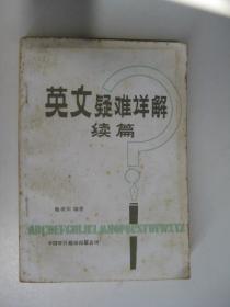 英文疑难详解续篇/钱歌川