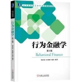 行为金融学(第2版)正版全新塑封