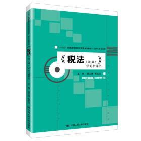 税法(第4版)学习指导书/21世纪会计系列教材