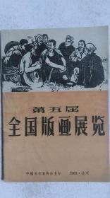 1963年中国美术家协会(北京)主办《第五届全国版画展览》作品目录
