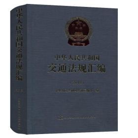 中华人民共和国交通法规汇编(2018)