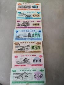 吉林省地方粮票,1975年吉林省地方粮票壹市两、贰市两、肆市两、壹市斤、叁市斤、伍市斤、拾市斤,七枚合售