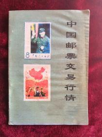 中国邮票交易行情 包邮挂刷