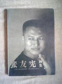 张友宪画集