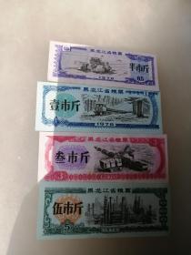 黑龙江省粮票,1978年黑龙江省粮票半市斤、壹市斤、叁市斤、伍市斤,四张合售