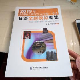 2019年全国硕士研究生入学统一考试日语全新模拟题集