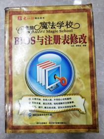 HI2045194 电脑魔法学校 bios 与注册表修改【书内无光盘】