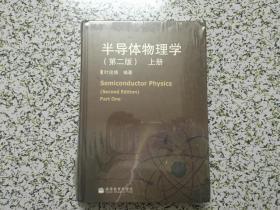 半导体物理学(第二版)上册  未拆封