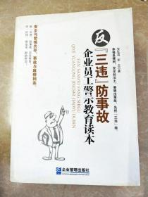 HI2048100 反【三违】防事故企业员工警示教育读本