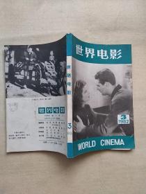 《世界电影》 1982年第3期