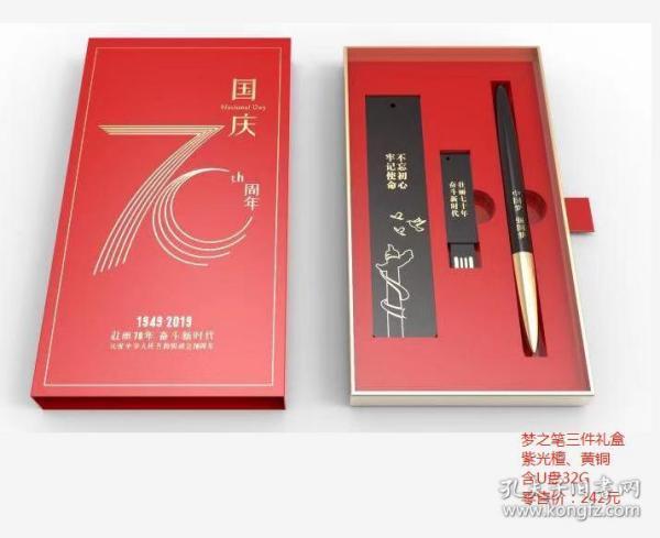 《梦之笔三件礼盒》(含32G优盘)