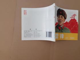 精品连环画·模范人物故事②(三册)