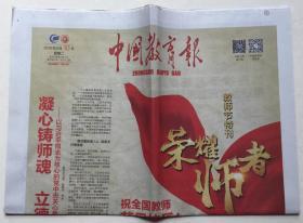 中国教育报 2019年 9月10日 星期二 第10844期 今日12版 邮发代号:81-10