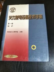 火力发电设备技术手册(第一卷锅炉,第二卷汽轮机,第三卷自动控制,第四卷火电站系统与辅机。全四册)