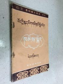 基础藏语课本(康方言)第二册 01.