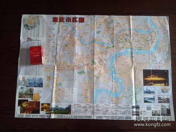 重庆市旅游交通图。2000年版。