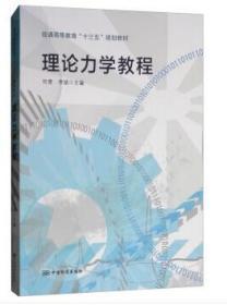 理论力学教程 何青  中国标准出版社 9787506689885