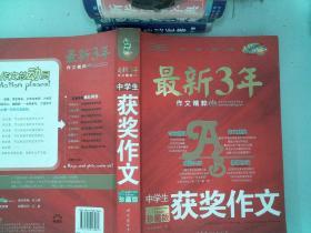 小桔喜红皮书·最新3年作文精粹:中学生考场作文(珍藏版)