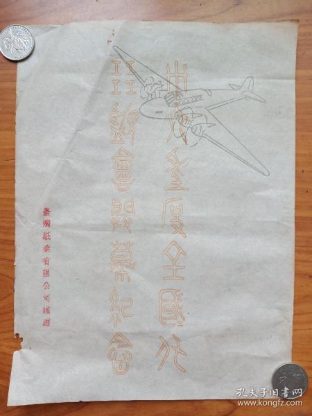民国38年全国化工协会开幕纪念空白信纸,