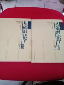 基础刑法学(上、下)(第三版)