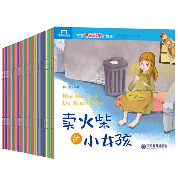 宝宝睡前启蒙小故事(套装共60册)