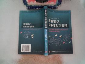 调香笔记:花香油和花香精