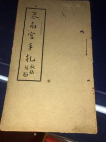 民国字帖类---米南宫手札