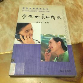 架起心灵的桥梁 : 中小学心理辅导个案研究100例 馆藏 无笔迹
