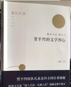 """望月听泉 醴泉升起""""满月儿"""":贾平凹的文学初心"""