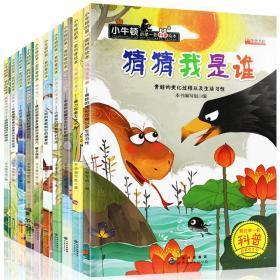 全新正版小牛顿科学馆全10册 儿童绘本故事书3-4-5-6-7周岁幼儿园睡前故事书 幼儿绘本图书0-3岁启蒙科普 绘本批发 儿童6--10岁 幼儿园教材