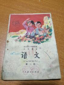 全日制十年制学校小学课本(试用本)语文第一册  包邮