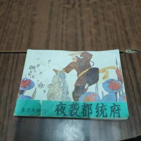东方大侠4—夜袭都统府(箱12)