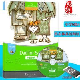 全新正版黑布林英语阅读小学b级4 出售爸爸 经典亲子阅读绘本英文版