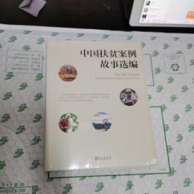 中国扶贫案例故事选编【全新未拆封】