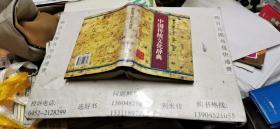 中国传统文化辞典  大32开本 主编之一孟凡签名本  包快递费