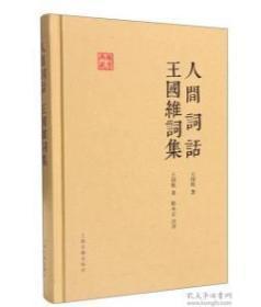 国学典藏:人间词话 王国维词集