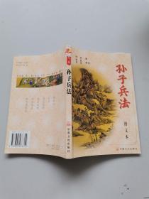孙子兵法图文本