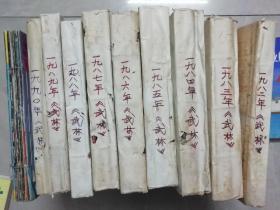 武林杂志 1982  —1991年全