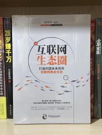 互联网生态圈(全新塑封)