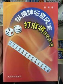 纵横牌坛显风流:打麻将超绝技巧