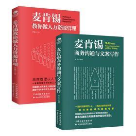 正版共2册麦肯锡经典系列麦肯锡商务沟通与文案写作麦肯锡教你做人力资源管理商务沟通写作文案资深HR人力资源管理企业管理书籍