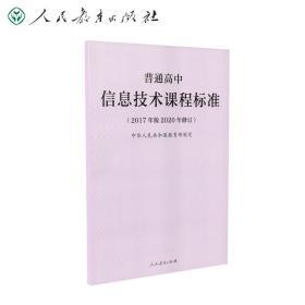 教育部普通高中信息技术课程标准(2017年版2020年修订)