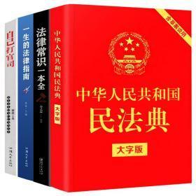 【4册】民法典2020年新版正版 法律常识一本全 一生的法律指南 自己打官司 实用版理解与适用法律书籍基础 法制出版社 正版现货